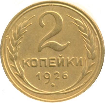 2 копейки 1926 – 2 копейки 1926 года
