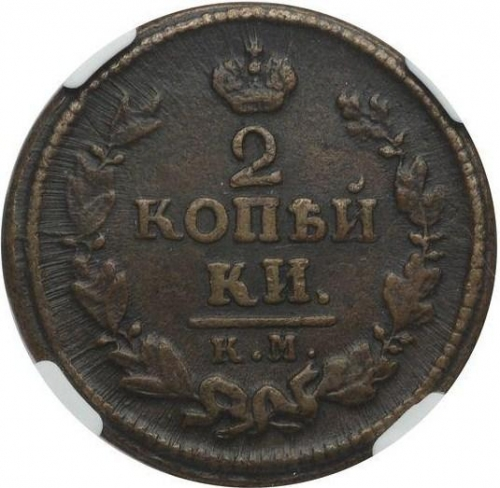 2 копейки 1824 – 2 копейки 1824 года КМ-АМ