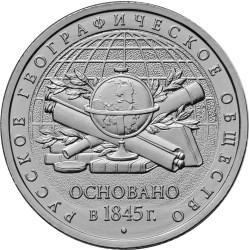 5 рублей 2015 – 170-летие Русского географического общества