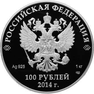 100 рублей 2013 – Русская зима