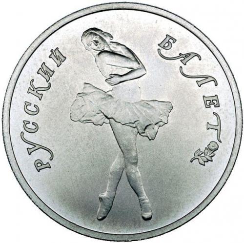 10 рублей 1990 – 10 рублей 1990 года ЛМД «Русский балет» (Русский балет)