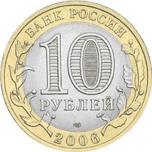 10 рублей 2006 – Читинская область.