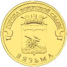 10 рублей 2013 – Вязьма