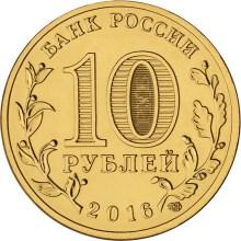 10 рублей 2016 – Феодосия
