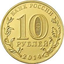 10 рублей 2014 – Старый Оскол