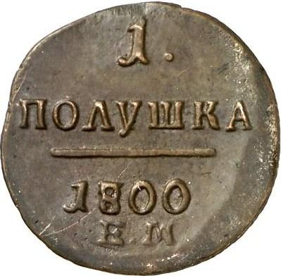 Полушка 1800 – Полушка 1800 года ЕМ