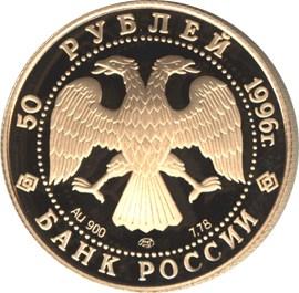 50 рублей 1996 – Дмитрий Донской
