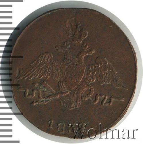1 копейка 1837 – 1 копейка 1837 года СМ