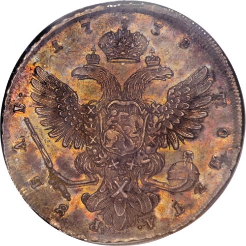 1 рубль 1738 – 1 рубль 1738 года