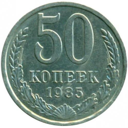 50 копеек 1985 – 50 копеек 1985 года