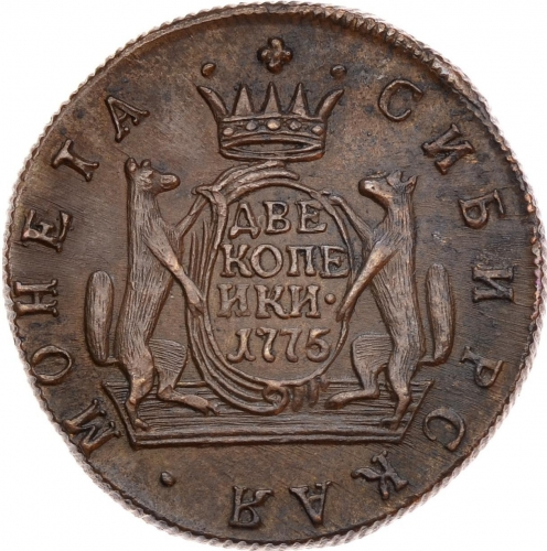 2 копейки 1775 – 2 копейки 1775 года КМ