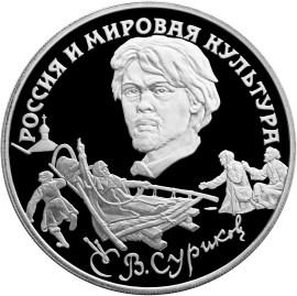 3 рубля 1994 – В.И. Суриков