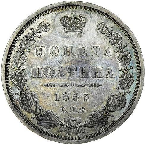 Полтина 1853 – Полтина 1853 года СПБ-HI. Орел образца 1854 - 1858 г. Корона больше