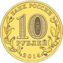10 рублей 2014 – Выборг