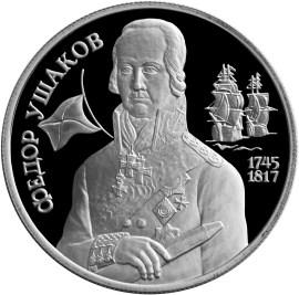 2 рубля 1994 – 250 - летие со дня рождения Ф.Ф. Ушакова