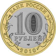 10 рублей 2010 – Брянск (X в.)