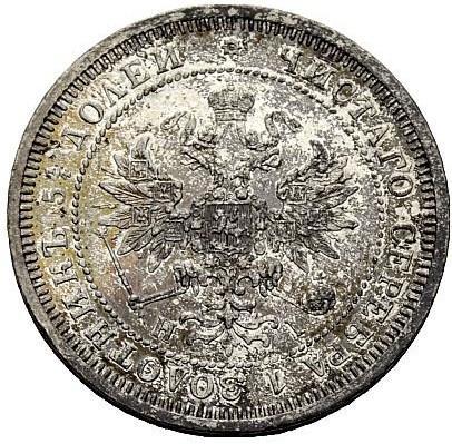 25 копеек 1876 – 25 копеек 1876 года СПБ-НІ