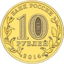 10 рублей 2014 – Тихвин