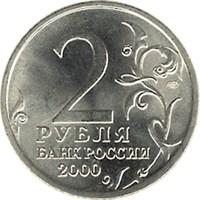 2 рубля 2000 – 55-я годовщина Победы в Великой Отечественной войне 1941-1945 гг