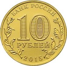 10 рублей 2015 – Грозный