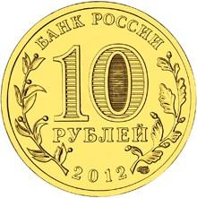 10 рублей 2012 – Великие Луки