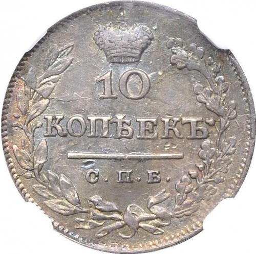 10 копеек 1825 – 10 копеек 1825 года СПБ-НГ