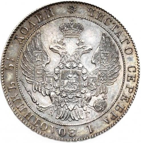 25 копеек 1833 – 25 копеек 1833 года СПБ-НГ