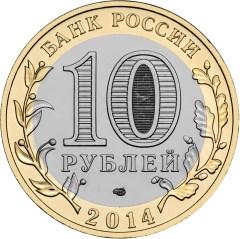 10 рублей 2014 – Республика Ингушетия