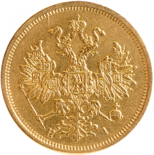 5 рублей 1870 – 5 рублей 1870 года СПБ-НІ