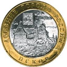 10 рублей 2003 – Псков