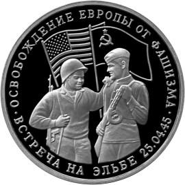 3 рубля 1995 – Освобождение Европы от фашизма. Встреча на Эльбе