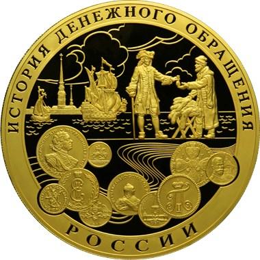 25 000 рублей 2009 – История денежного обращения России