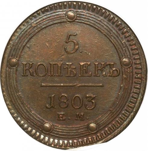 5 копеек 1803 – 5 копеек 1803 года ЕМ. Точки одинарные