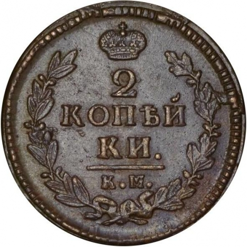 2 копейки 1827 – 2 копейки 1827 года КМ-АМ