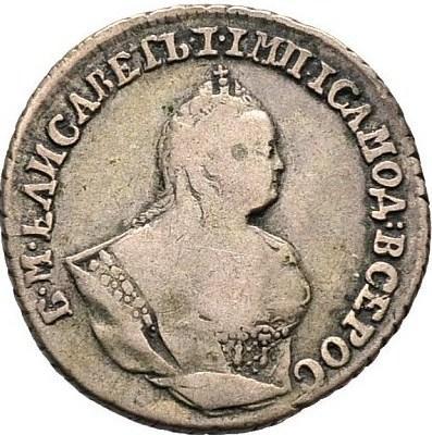 Гривенник 1744 – Гривенник 1744 года