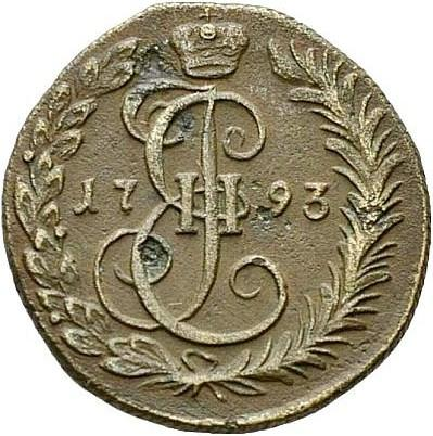Денга 1793 – Денга 1793 года КМ