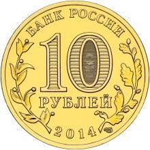 10 рублей 2014 – Нальчик