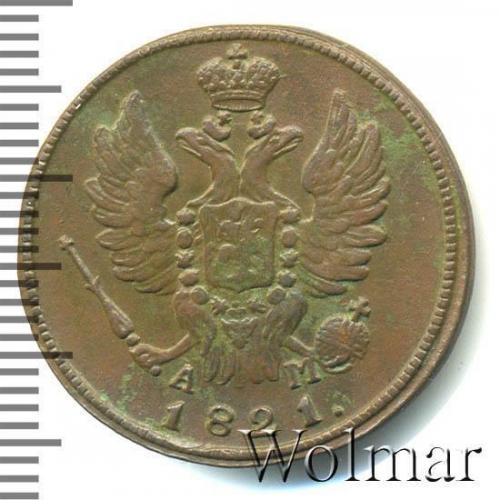 1 копейка 1821 – 1 копейка 1821 года КМ-АМ