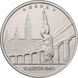 5 рублей 2016 – Вена. 13.04.1945 г.
