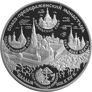 25 рублей 2004 – Спасо-Преображенский монастырь (XIV в.), о. Валаам