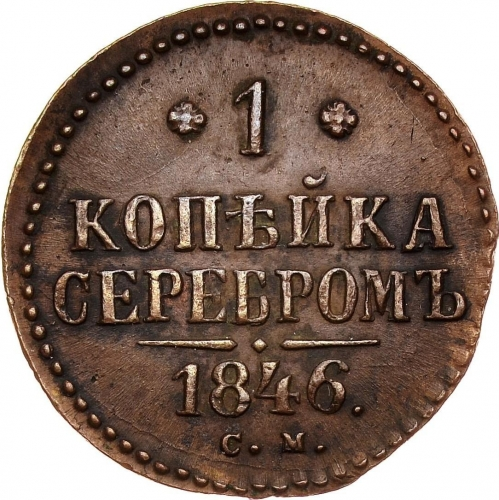 1 копейка серебром 1846 – 1 копейка 1846 года СМ
