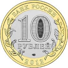 10 рублей 2012 – Белозерск, Вологодская область