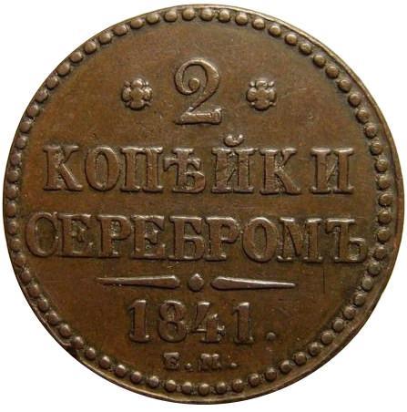 2 копейки серебром 1841 – 2 копейки 1841 года ЕМ. Вензель украшен. «ЕМ» маленькие.