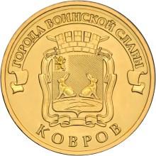 10 рублей 2015 – Ковров