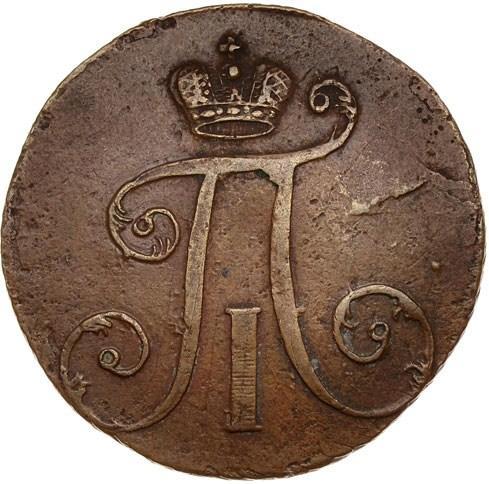 2 копейки 1797 – 2 копейки 1797 года АМ. Узкий вензель