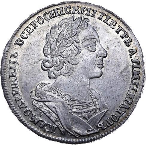 1 рубль 1725 – 1 рубль 1725 года OK