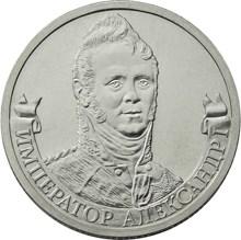 2 рубля 2012 – Император Александр I