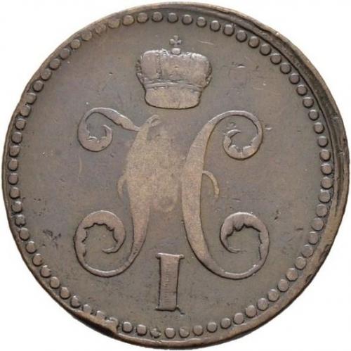 3 копейки серебром 1840 – 3 копейки 1840 года ЕМ. Вензель украшен. «ЕМ» меньше