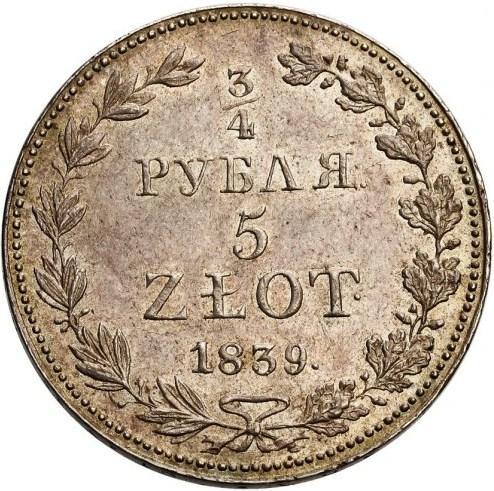 3/4 рубля/5 злотых 1839 – 3/4 рубля - 5 злотых 1839 года MW «Рсско-польские» (русско-польские)
