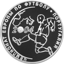 3 рубля 2004 – Чемпионат Европы по футболу. Португалия
